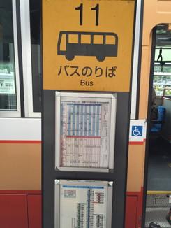 三田駅北口 バス停