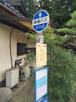 花山院 バス停