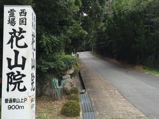 花山院 参道