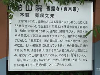 花山院菩提寺(真言宗)