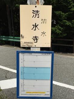 清水寺 バス停