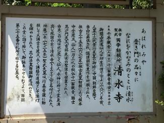 清水寺縁起