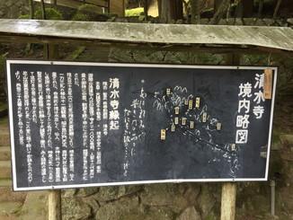 清水寺 境内略図