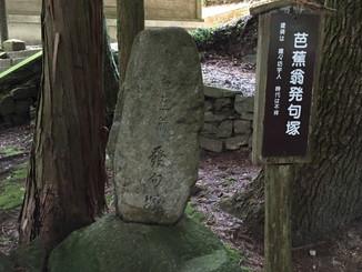 芭蕉翁発句塚