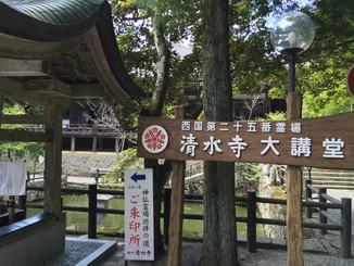 清水寺大講堂への案内