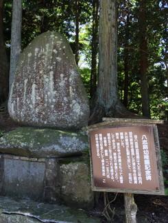 八志路幼稚園記念碑