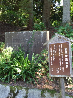 安田青風歌碑