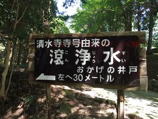 滾浄水(こんじょうすい)