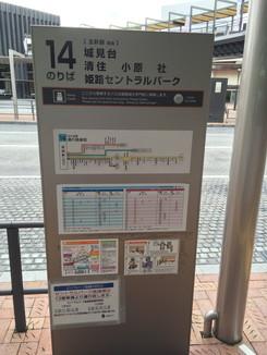 姫路駅北口バス停(14番)