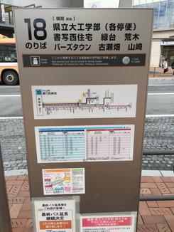 姫路駅北口バス停(18番)
