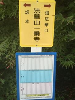 法華山一乗寺 バス停
