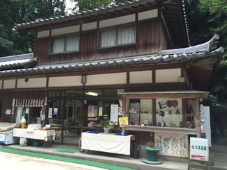 はづき茶屋