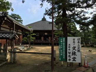 日本三文殊 智恵の文殊堂 天橋山 智恩寺