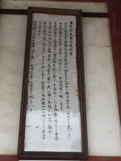 黄檗宗大本山萬福寺