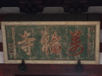 萬福寺の扁額