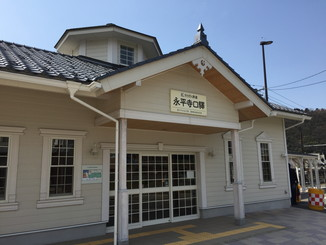 永平寺口駅舎