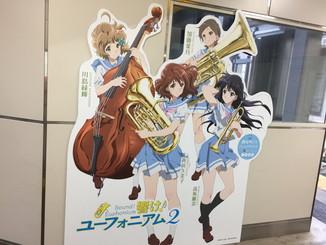 六地蔵駅 等身大パネル